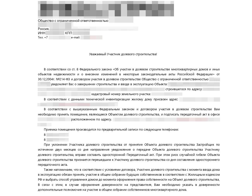 Пример уведомления от застройщика о необходимости принять квартиру.